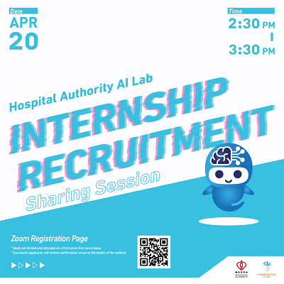 HA AI Internship Recruitment Sharing Session