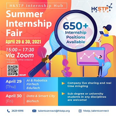 HKSTP Summer Internship Fair (29 & 30 Apr)